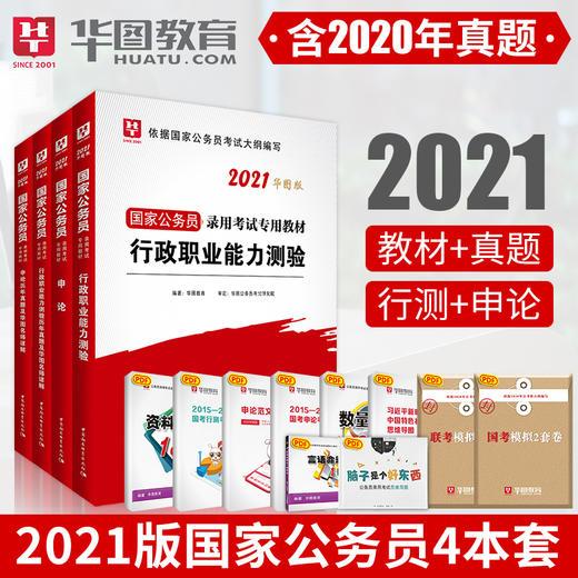 2021-国考公务员录用考试专用(教材+真题)行测+申论 共4本