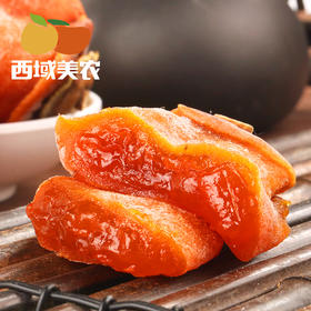 西域美农富平吊柿霜降柿饼400g×2袋/4袋 (西域美农)