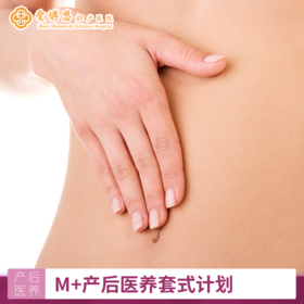 M+产后医养套式计划