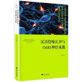 汉语隐喻认知与fMRI神经成像