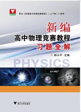 新编高中物理竞赛教程习题全解