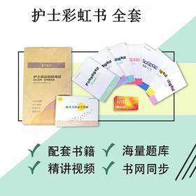 护士资格考试彩虹宝典系列图书7本dx(2月中旬发货)
