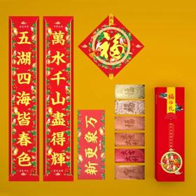 【一件代发】新奢经典版(福礼),12件套对联红包礼盒