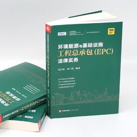 周月萍&周兰萍联袂新著丨「 环境能源与基础设施工程总承包(EPC)法律实务」• 2020年1月版