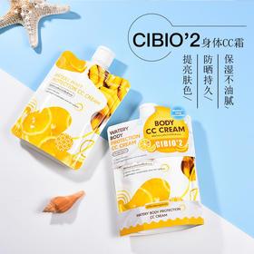 【防晒亮白补水 一袋就搞定】CIBIO'2香蕉柠檬CC霜 全身保湿防晒隔离乳 水润不油腻 层层呵护  告别干燥肌
