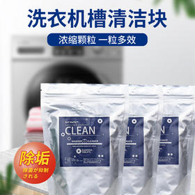 【洗衣机槽不再藏污纳垢】深层除垢 防止污垢附着 去除霉味 抑制有害菌 安全可靠 洗衣机槽清洁块