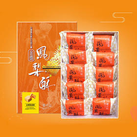 蛋黄凤梨酥 | 享受到蛋黄的咸、牛奶的香、凤梨的酸甜,郭元益