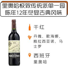 【1.22-2.3停发】2006年洛佩斯埃雷蒂亚酒庄唐园珍藏干红葡萄酒2006 R. Lopez de Heredia Vina Tondonia Tinto Reserva 2006