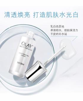 美国玉兰油Olay 光感小白瓶面部精华30ml 5%烟酰胺 水感透白
