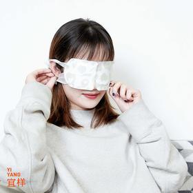 宜样暖暖蒸汽眼罩
