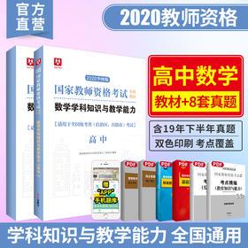 2020华图版国家教师资格考试专用教材数学学科知识与教学能力(高中)-教材+试卷