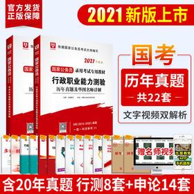 2021-华图版国家公务员录用考试专用(历年真题试卷)行测+申论 共2本
