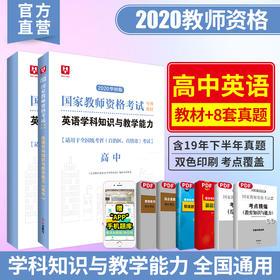 2020华图版国家教师资格考试专用教材英语学科知识与教学能力(高中)-教材+试卷