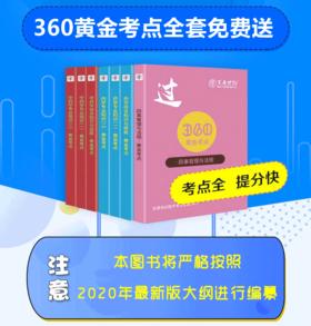 免费预约   2020年执业药师黄金考点图书全套(2020年4月发货)