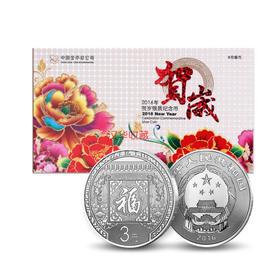 2016年福字贺岁银币 3元8克