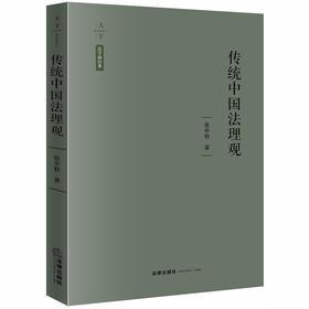 天下·法学新经典 传统中国法理观 张中秋著