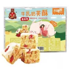 【满百包邮】木糖醇牛扎奶芙酥 牛轧糖 松软好吃的零食糕点 300g