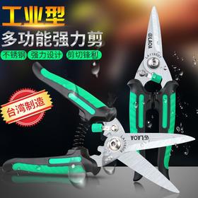 老A 中国台湾制造 多功能剪刀 多用不锈钢剪刀皮革剪家用剪厨房剪