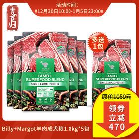 【迎新春】喜归 | 新品进口高端狗粮  Billy+Margot比利玛格羊肉成犬粮1.8kg*5包,澳大利亚原装进口狗粮