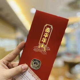 【预售】泰平年康银阁装帧卡币方形红包流通币