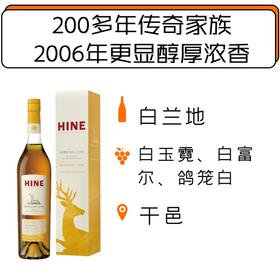 御鹿庄园干邑白兰地 2006 HINE Domaines Hine Bonneuil 2006