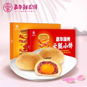 嘉华  现烤云腿小饼+现烤云腿蛋黄小饼