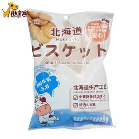 Ms. Sakura牛乳小圆饼100g   原味/海盐味