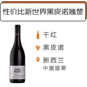 2016年狂野大地黑皮诺干红葡萄酒 Wild Earth Pinot Noir 2016