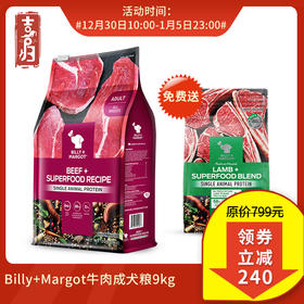 【迎新春】喜归 |  进口高端狗粮 Billy+Margot比利玛格 牛肉成犬粮9kg,澳大利亚原装进口狗粮