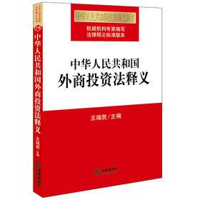 中华人民共和国外商投资法释义 王瑞贺