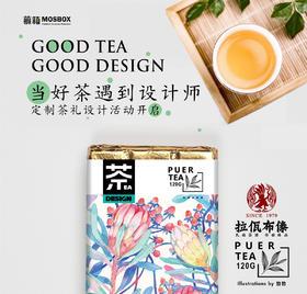 包邮 拉佤布傣普洱茶砖茶叶X插画师-勃勃植物系列