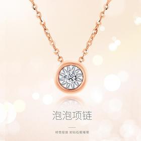 幸福泡泡*18K金玫瑰金钻石项链  爱心灵动系列