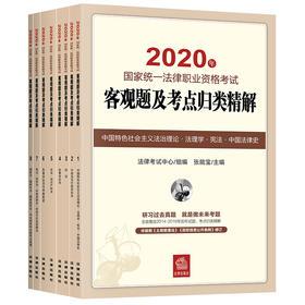 2020年国家统一法律职业资格考试客观题及考点归类精解:全八册 张能宝