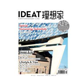 IDEAT理想家2020年1月刊