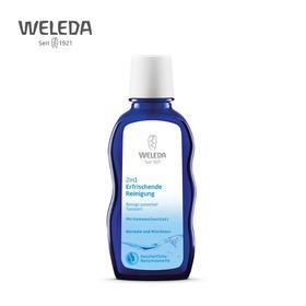 【品牌旗舰】WELEDA维蕾德 有机 水蓝轻柔保湿洁面爽肤二合一乳液100ml