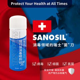 10号发货【瑞士专利】山诺士病毒病菌消毒喷雾喷剂 粉红卫士消毒喷剂