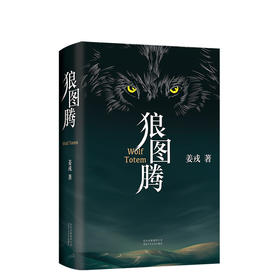 狼图腾(王俊凯、白岩松推荐经典小说 ,入选人大附中等多所名校课堂精讲书目)