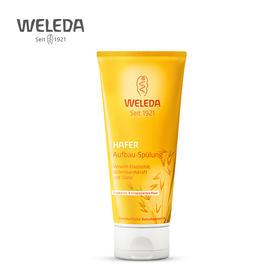 【品牌旗舰】WELEDA维蕾德 有机 燕麦滋养修复护发素200ml