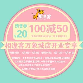 100减50   开业专享预售券代金券(仅限万象店5楼店铺使用)