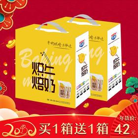 年货节 | 烘焙牛奶买1箱送1箱!12月中旬产,介意者慎拍