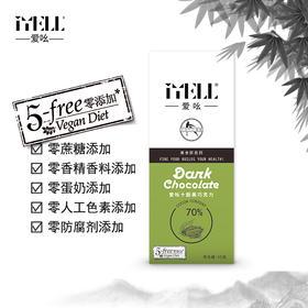 iYELL爱吆十酚70%纯可可脂黑巧克力 回添竹叶黄酮  更多多酚含量 变更美 吃不胖 素食零食