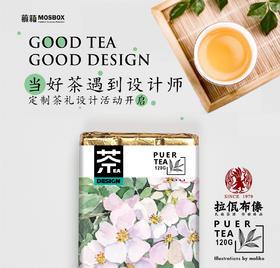 包邮 拉佤布傣普洱茶砖茶叶X插画师-moliko水彩插画系列