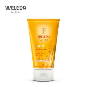 【品牌旗舰】WELEDA维蕾德 有机 燕麦修复发膜150ml 修复 干枯分叉、烫染伤害