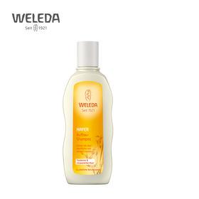 【品牌旗舰】WELEDA维蕾德  有机燕麦滋养修复洗发液190ml