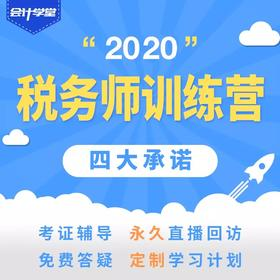会计学堂2020年注册税务师考试课程视频  涉税服务实务财务与会计