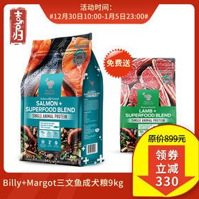 【迎新春】喜归 | 新品进口高端狗粮  Billy+Margot比利玛格三文鱼犬粮9KG,澳大利亚原装进口狗粮