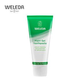 【品牌旗舰】WELEDA维蕾德  综合植物牙膏75ml 有机 无氟 舒缓