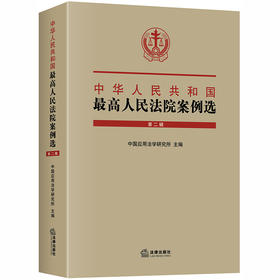 中华人民共和国最高人民法院案例选(第二辑) 中国应用法学研究所主编