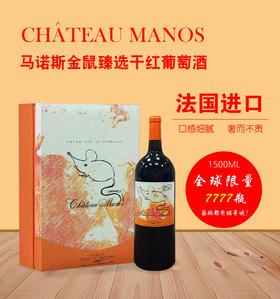【年货节】马诺斯精选干红葡萄酒新年礼盒