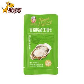 御品生蚝   蒜蓉味/麻辣味  即食牡蛎